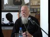 Беседа о христианстве наших дней в Академическом лектории РПИ св. Иоанна Богослова (6 сентября 2010 г.)